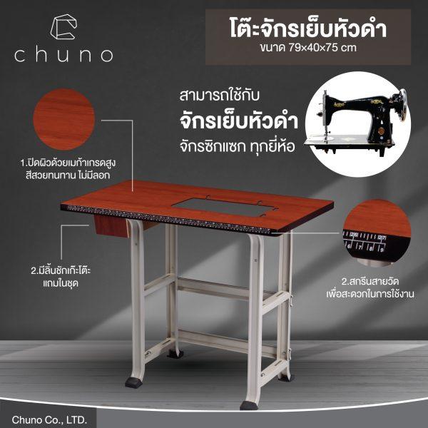 โต๊ะจักรเย็บหัวดำ