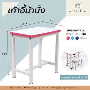 เก้าอี้ ม้านั่ง Chuno หน้าขาวขอบสี แบบสั้น