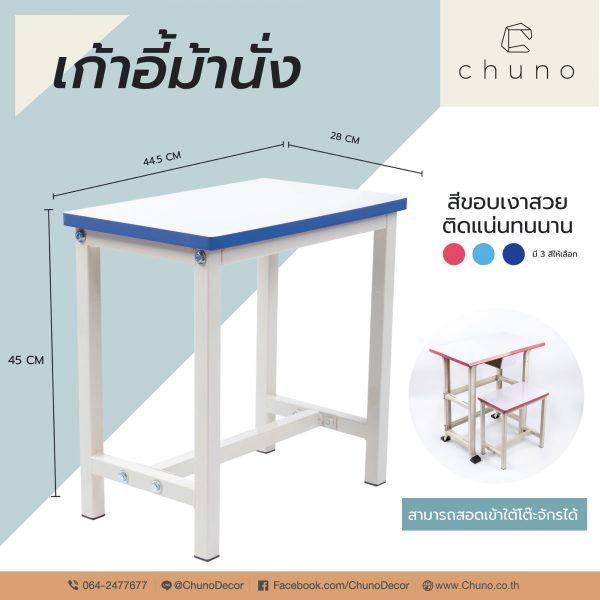 เก้าอี้ ม้านั่ง Chuno ขอบน้ำเงิน