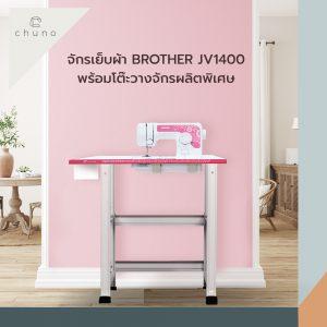 ชุดจักรเย็บผ้า Brother JV1400 พร้อมโต๊ะวางจักรผลิตพิเศษ