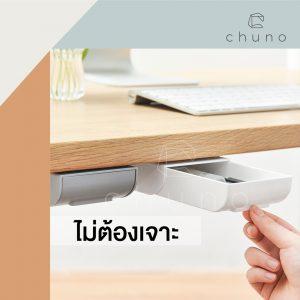เก๊ะ ลิ้นชักติดกาว ติดโต๊ะจักร ลิ้นชักเอนกประสงค์ Chuno
