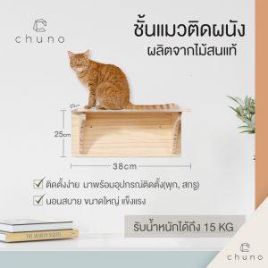 ชั้นแมว แผ่นแมวยืนติดผนัง CHUNO (CAT SPRINGBOARD) แบบแบนกว้าง 38 cm