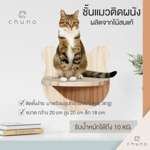 ชั้นแมว แผ่นแมวยืนติดผนัง Chuno (Cat Wall Shelf) ทรงหัวแมว