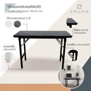 โต๊ะพับ Chuno ลายหินอ่อน